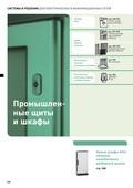 Katalog_Legrand_Str236_307_Promyshlennye_shity_i_shkafy_resize