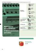Katalog_Legrand_Str308_379_Montazhnoe_oborudovanie_i_promyshlennye_razjomy_1_resize