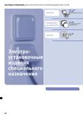 Katalog_Legrand_Str682_707_Elektroustanovochnye_izdelija_spec_naznachenija_1_resize